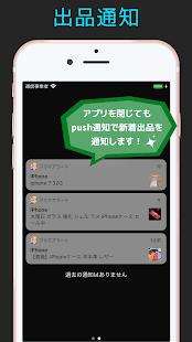 Androidアプリ「フリマアラート - メルカリやラクマなどフリマアプリの出品をアラート通知!」のスクリーンショット 2枚目
