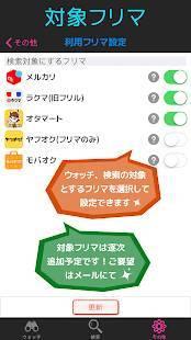 Androidアプリ「フリマアラート - メルカリやラクマなどフリマアプリの出品をアラート通知!」のスクリーンショット 5枚目