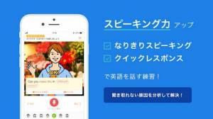 Androidアプリ「英会話、英語 リスニング - スタディサプリENGLISH(日常英会話から海外旅行英語まで)スタサプ」のスクリーンショット 4枚目
