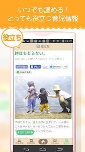 Androidアプリ「育児日記 子ある日和  写真や日記、成長・健康記録も簡単管理」のスクリーンショット 5枚目
