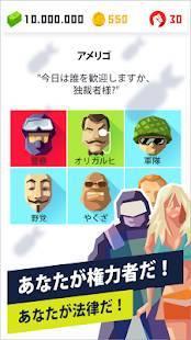Androidアプリ「独裁者2 クライミング」のスクリーンショット 2枚目