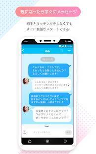 Androidアプリ「YYC-マッチングアプリで出会いを探せそう!出会い・恋活・婚活」のスクリーンショット 3枚目