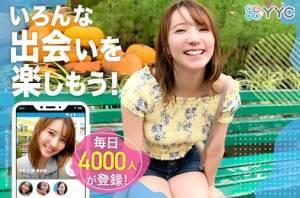 Androidアプリ「YYC-恋活・婚活/出会い探しマッチングアプリ-登録無料」のスクリーンショット 1枚目