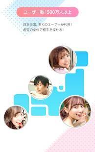 Androidアプリ「YYC-マッチングアプリで出会いを探せそう!出会い・恋活・婚活」のスクリーンショット 4枚目