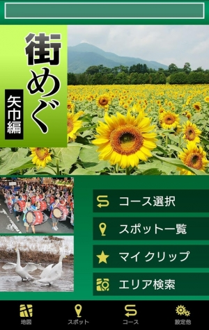 Androidアプリ「岩手県矢巾町の観光・まち歩きをお手伝いする「街めぐ 矢巾編」」のスクリーンショット 1枚目