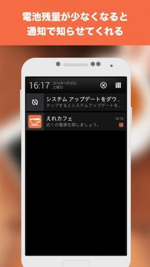 Androidアプリ「えれカフェ」のスクリーンショット 3枚目
