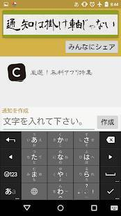 Androidアプリ「カッコいい通知やスタンプを作成!「通知は掛軸じゃない」」のスクリーンショット 1枚目