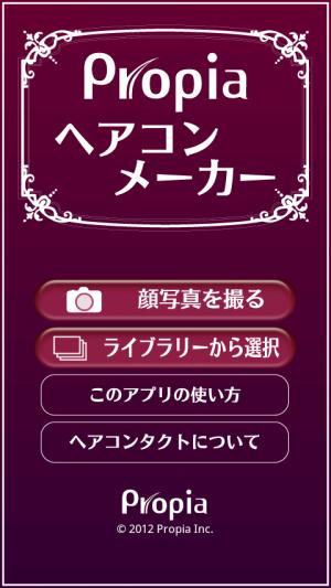 Androidアプリ「Propiaヘアコンメーカー」のスクリーンショット 1枚目