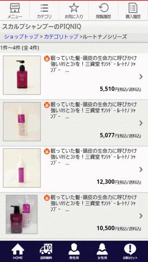Androidアプリ「スカルプシャンプー・育毛剤・美容商材のPIQNIQ」のスクリーンショット 4枚目