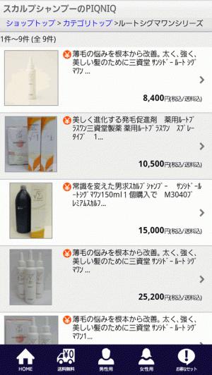 Androidアプリ「スカルプシャンプー・育毛剤・美容商材のPIQNIQ」のスクリーンショット 5枚目
