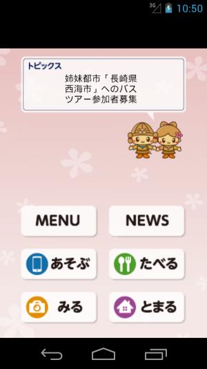 Androidアプリ「さいとココなび」のスクリーンショット 4枚目