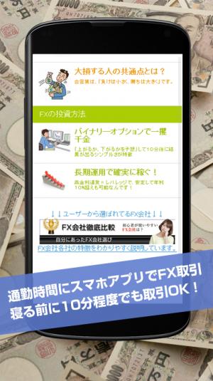 Androidアプリ「FXの初心者ガイド~FXではじめる副業」のスクリーンショット 2枚目