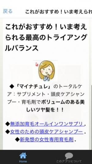Androidアプリ「【無料】女性の薄毛・抜け毛・産後対策」のスクリーンショット 3枚目