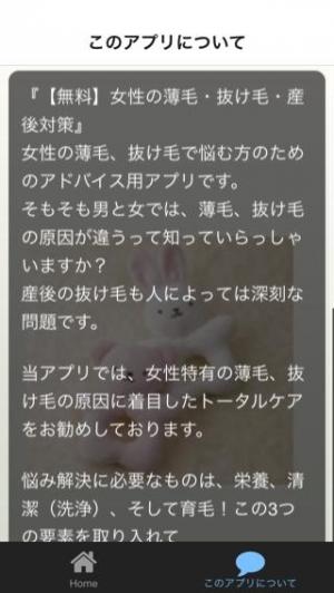 Androidアプリ「【無料】女性の薄毛・抜け毛・産後対策」のスクリーンショット 4枚目