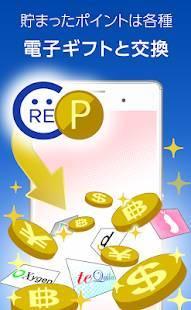 Androidアプリ「クレジットカード・電子マネーの かんたん管理は「CRECO」」のスクリーンショット 4枚目