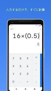 Androidアプリ「電卓」のスクリーンショット 1枚目