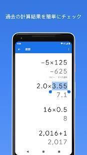 Androidアプリ「電卓」のスクリーンショット 3枚目