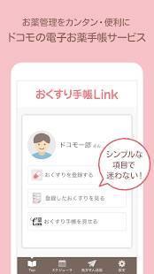 Androidアプリ「おくすり手帳Link-お薬登録が簡単な電子お薬手帳アプリ」のスクリーンショット 1枚目