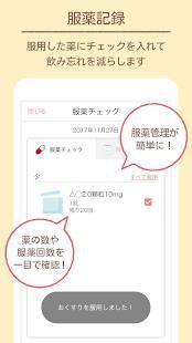 Androidアプリ「おくすり手帳Link-お薬登録が簡単な電子お薬手帳アプリ」のスクリーンショット 4枚目