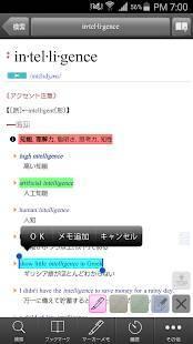 Androidアプリ「ジーニアス英和第5版・和英第3版 | ビッグローブ辞書」のスクリーンショット 3枚目