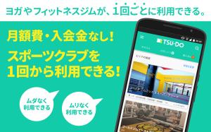 Androidアプリ「スポーツクラブの都度利用チケット&クーポンアプリTSU-DO」のスクリーンショット 1枚目