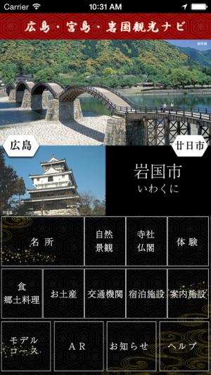 Androidアプリ「広島・宮島・岩国観光ナビ」のスクリーンショット 1枚目