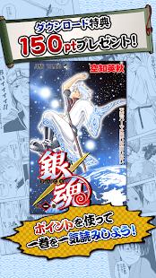 Androidアプリ「銀魂 公式連載アプリ〜銀魂の漫画が毎週1巻読めるアプリ〜」のスクリーンショット 3枚目
