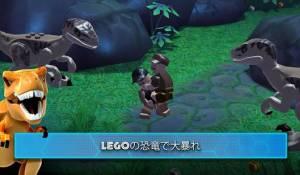 Androidアプリ「LEGO® Jurassic World™」のスクリーンショット 3枚目