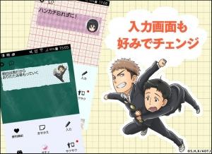 Androidアプリ「進撃!巨人中学校のメモ帳・付箋あつめ放置ゲーム無料アプリ」のスクリーンショット 3枚目