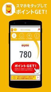 Androidアプリ「DyDo Smile STAND –自販機とあなたをつなぐポイントアプリ–」のスクリーンショット 5枚目