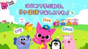 Androidアプリ「PINKFONG!123数字あそび」のスクリーンショット 5枚目