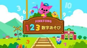 Androidアプリ「PINKFONG!123数字あそび」のスクリーンショット 1枚目