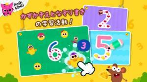 Androidアプリ「PINKFONG!123数字あそび」のスクリーンショット 3枚目