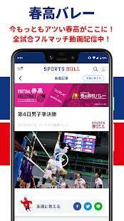 Androidアプリ「スポーツブル | 完全無料のスポーツアプリ(スポブル)」のスクリーンショット 5枚目