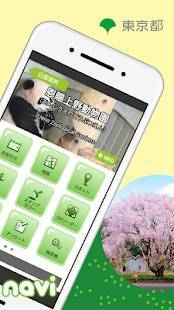Androidアプリ「東京パークスナビ ー都立公園ガイドアプリ(Tokyo Parks Navi)」のスクリーンショット 2枚目