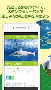 Androidアプリ「東京パークスナビ ー都立公園ガイドアプリ(Tokyo Parks Navi)」のスクリーンショット 4枚目