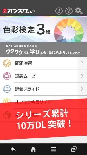 Androidアプリ「色彩検定3級 試験対策・問題勉強 無料アプリ-オンスク.JP」のスクリーンショット 1枚目