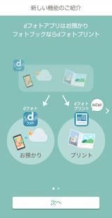 Androidアプリ「dフォト」のスクリーンショット 1枚目