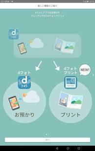 Androidアプリ「dフォト」のスクリーンショット 4枚目
