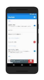 Androidアプリ「BlueNight - ブルーライトと明るさ軽減」のスクリーンショット 3枚目
