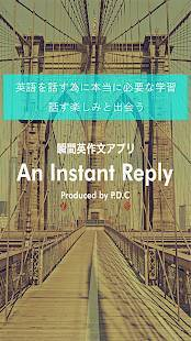 Androidアプリ「英会話/瞬間英作文アプリ An Instant Reply」のスクリーンショット 1枚目
