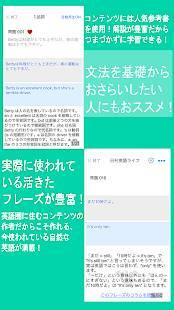 Androidアプリ「英会話/瞬間英作文アプリ An Instant Reply」のスクリーンショット 5枚目