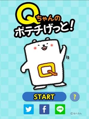Androidアプリ「Qちゃんのポテチげっと!」のスクリーンショット 5枚目