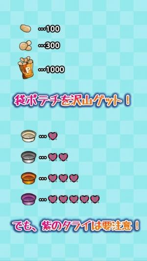 Androidアプリ「Qちゃんのポテチげっと!」のスクリーンショット 4枚目