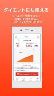 Androidアプリ「RenoBody~歩くだけでポイントが貯まる歩数計アプリ~」のスクリーンショット 5枚目
