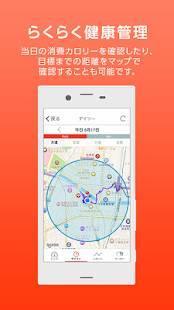 Androidアプリ「RenoBody~歩くだけでポイントが貯まる歩数計アプリ~」のスクリーンショット 4枚目