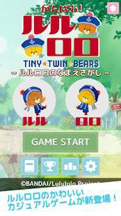 Androidアプリ「がんばれ!ルルロロ ~ルルロロのなまえさがし~」のスクリーンショット 1枚目
