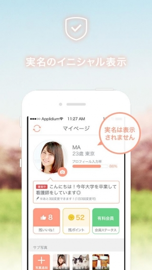 Androidアプリ「出会いはMatchbook(マッチブック) 無料の恋活・婚活」のスクリーンショット 4枚目