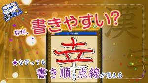Androidアプリ「小学3年生漢字練習ドリル(無料小学生漢字)」のスクリーンショット 3枚目