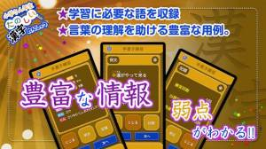Androidアプリ「小学3年生漢字練習ドリル(無料小学生漢字)」のスクリーンショット 2枚目